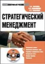 CD. Стратегический менеджмент: электронный учебный курс