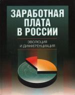 Заработная плата в России:эволюция и дифференциация