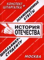 История Отечества. Экзаменационные ответы. Студенту ВУЗа