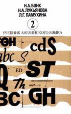 Учебник английского языка. В 2 ч. Ч.2 В 2-х ч Ч:2