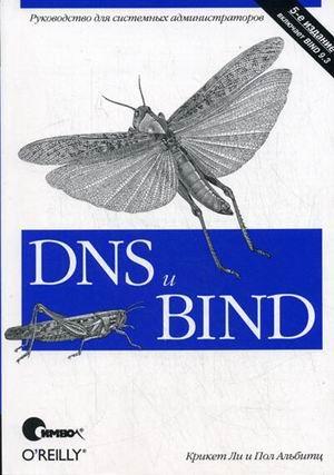 DNS и BIND, 5-е издание