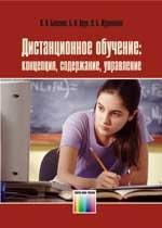 Дистанционое обучение: концепция, содержание, управление: учебное пособие
