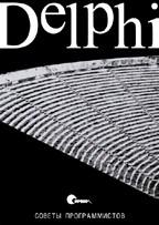 Delphi. Советы программистов (файл PDF)