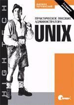 Unix. Практическое пособие администратора, 2-е издание (файл PDF)