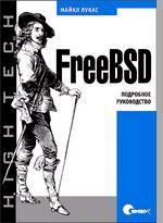 FreeBSD. Подробное руководство (файл PDF)