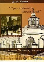 Среди милых москвичей. Московский быт глазами Чехова-журналиста