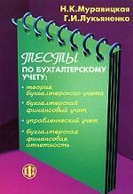 Тесты по бухгалтерскому учету. Теория бухгалтерского учета, бухгалтерский финансовый учет, управленческий учет, бухгалтерская финансовая отчетность