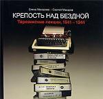 Крепость над бездной. Книга третья. Терезинские лекции, 1941-1944