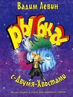 Рыбка-с-Двумя-Хвостами. Стихи и сказки для семейного чтения