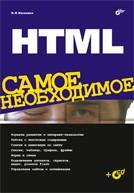 HTML Самое необходимое