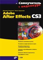 CD. Cамоучитель Adobe After Effects CS3 + Видеокурс