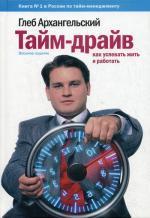 Тайм-драйв: Как успевать жить и работать. 8-е изд (пер.)