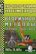 Справочник снабженца № 84. Вторичные металлы. Черные и цветные