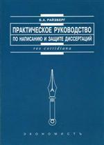 Административно-процессуальное право в схемах и определениях