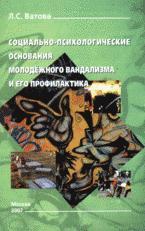 Современный подросток в современном мире: Проблема формирования личности подростка в литературе 1960-2000-х годов