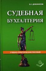 Судебная бухгалтерия: Учебно-практическое пособие