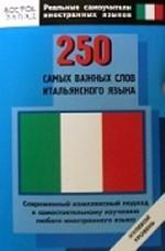 250 самых важных слов итальянского язык. Нулевой уровень