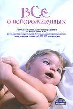 Все о новорожденных