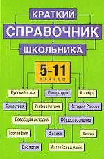 Краткий справочник школьника. 5 - 11 классы