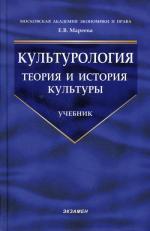 Культурология. Теория и история культуры. 3-е изд. Мареева Е. В