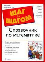 Справочник по математике. Как научиться быстро считать