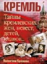 Тайны кремлевских жен, детей, кланов