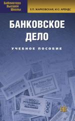 Банковское дело: учебное пособие. 7-е издание
