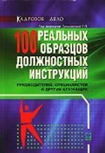 100 реальных образцов должностных инструкций руководителей, специалистов и других служащих