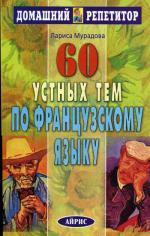 60 устных тем по французскому языку. 6-е издание