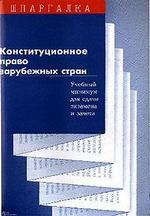 Конституционное право зарубежных стран: учебный минимум для сдачи экзамена и зачета