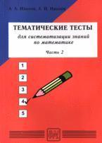 Тематические тесты для систематизации знаний по математике. Часть 2