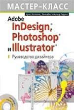 Adobe InDesign, Photoshop и Illustrator. Руководство дизайнера