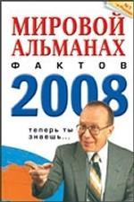 Мировой альманах фактов 2008