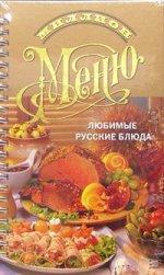 Любимые русские блюда. Издание 3-е, 4-е, 6-е, 7-е, 8-е, 11-е, 12-е