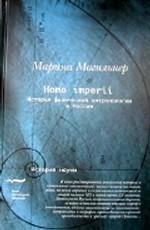 Homo imperii. История физической антропологии в России (конец XIX-начало XX вв.)
