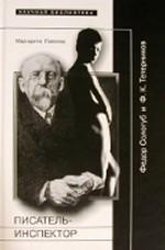 Писатель-Инспектор. Федор Сологуб и Ф.К. Тетерников
