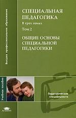 Специальная педагогика. В 3 томах. Том 2. Общие основы специальной педагогики