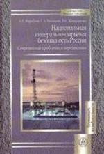 Национальная минерально-сырьевая безопасность России: современные проблемы и перспективы