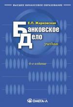 Банковское дело: учебник. 6-е издание