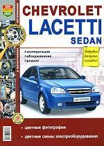 Автомобили Chevrolet Lacetti sedan. Эксплуатация, обслуживание, ремонт. Иллюстрированное практическое пособие