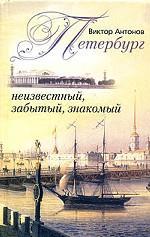 Петербург неизвестный, забытый, знакомый