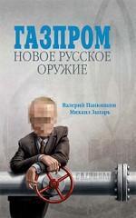 Газпром: новое русское оружие