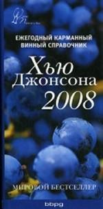 Ежегодный карманный винный справочник на 2008 год. Издание исправленное и дополненное