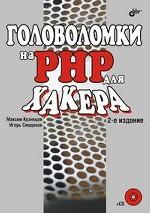 Головоломки на PHP для хакера (+ CD). 2-е издание