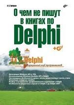 О чем не пишут в книгах по Delphi (+ CD)