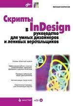 Скрипты в InDesign. Руководство для умных дизайнеров и ленивых верстальщиков (+ CD-ROM)