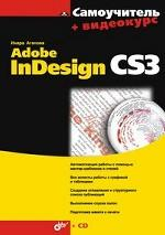 Самоучитель Adobe InDesign CS3 (+ CD-ROM)