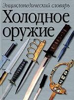 Холодное оружие. Энциклопедический словарь. А-Я
