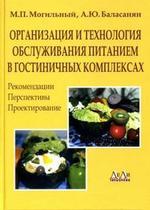 Организация и технология обслуживания питанием в гостиничных комплексах