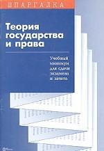 Теория государства и права. Учебный минимум для сдачи экзамена и зачета